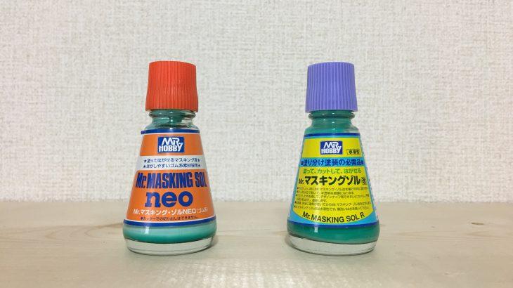 比較!「Mr.マスキング・ゾルNEO」「Mr.マスキングゾル改」